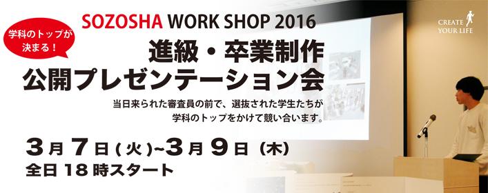 [3月7日〜3月9日]卒業・進級制作展&公開プレゼンテーション会を開催します