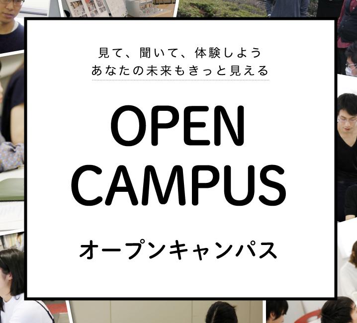 未来を選択するための創造社のオープンキャンパス