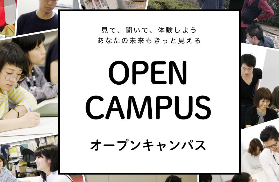 11月のオープンキャンパス