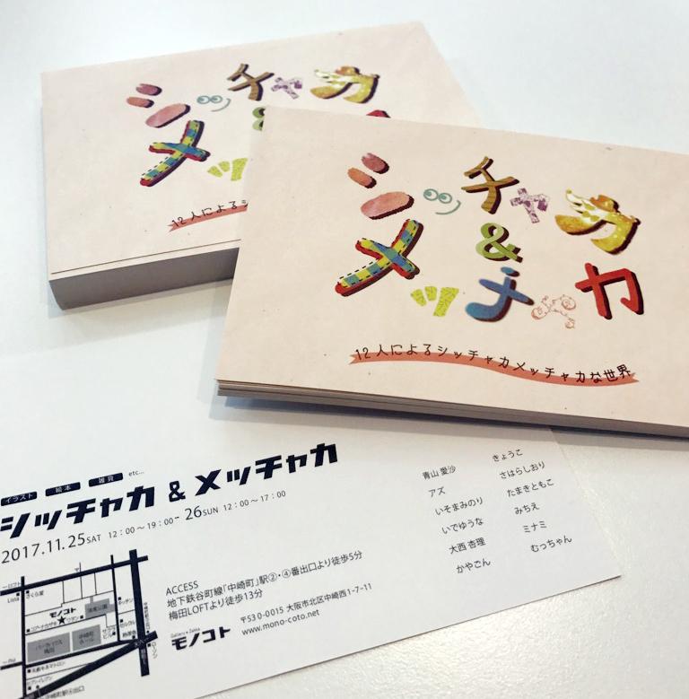 中崎町ギャラリー「モノコト」で卒業生の作品展開催中