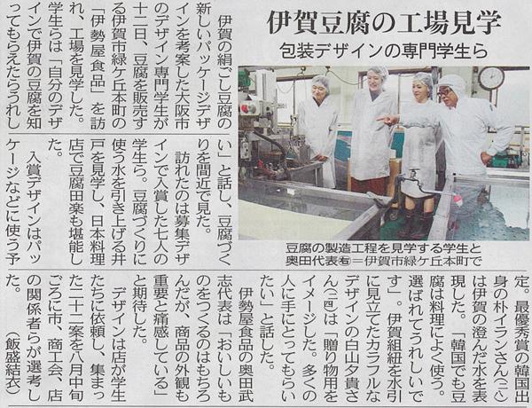 中日新聞に学生の活躍が取り上げられました