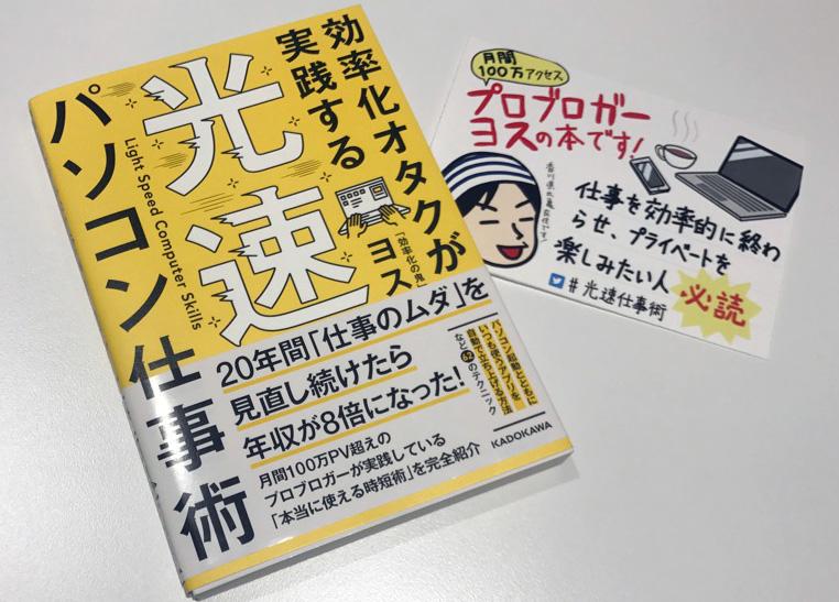 株式会社KADOKAWAより卒業生の本が出版されました