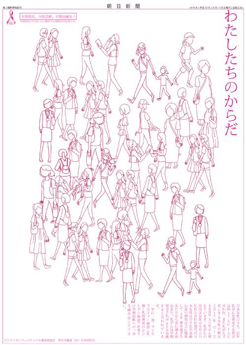 モード演習A  朝日新聞広告デザイン