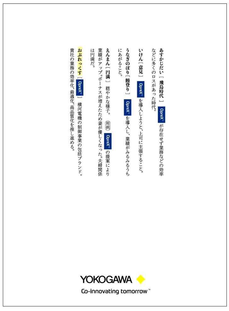 第4回「日本学生BtoB新聞広告大賞」協賛企業賞