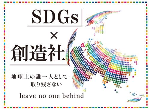 SDGs特設サイト