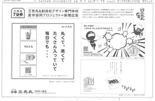 朝日新聞に学生がデザインした新聞広告が掲載されました