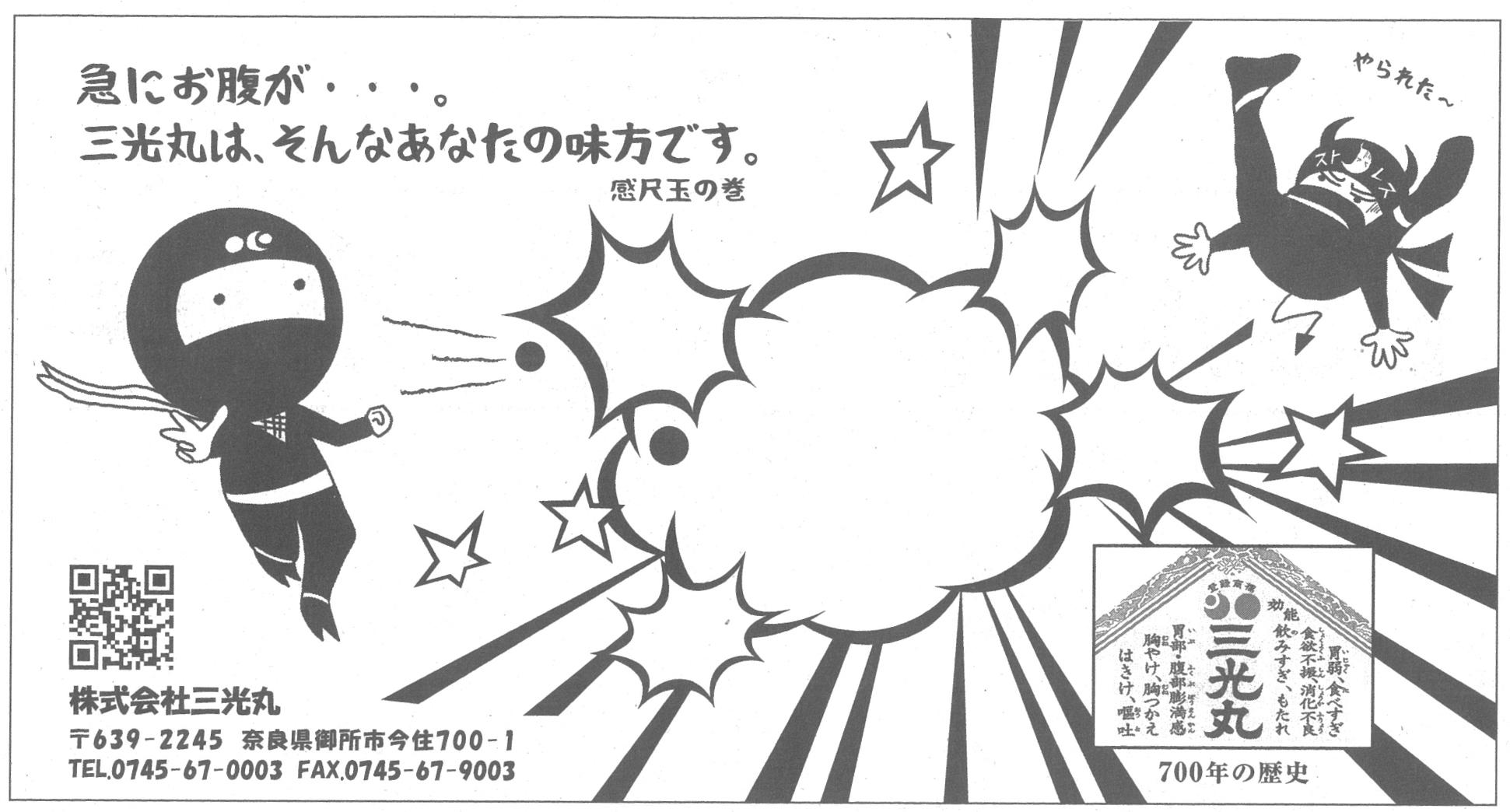 企業クライアント制課題 新聞広告「優秀賞」