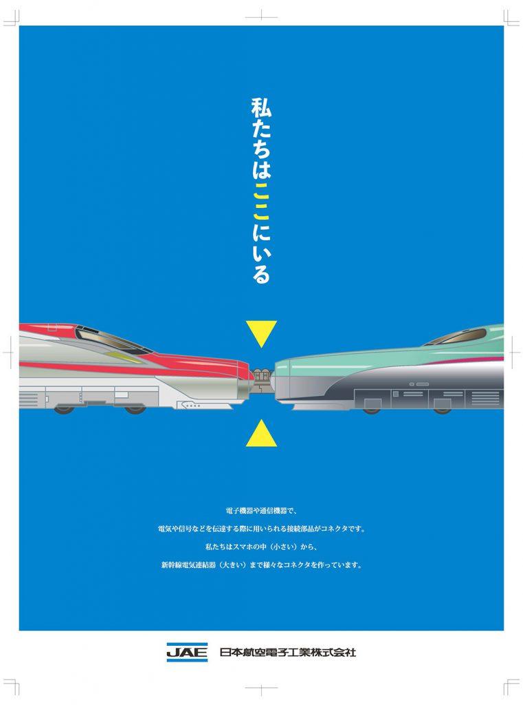 第5回「日本学生BtoB新聞広告大賞」銀賞 受賞作品