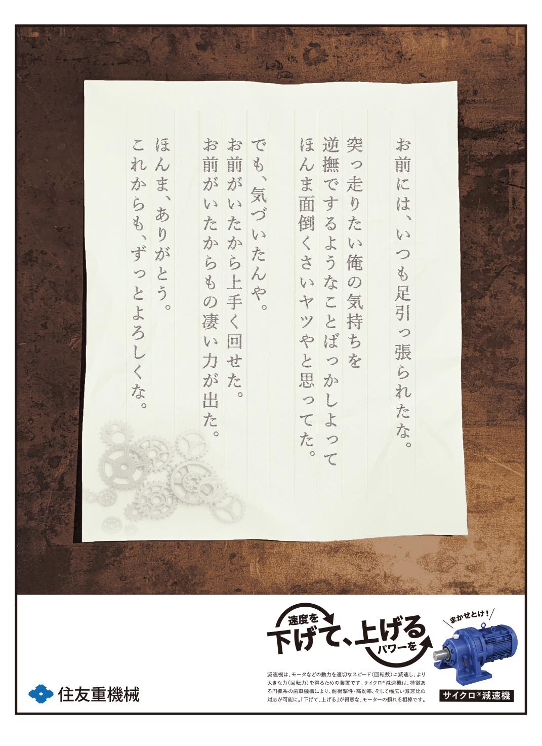 第6回「日本学生BtoB新聞広告大賞」で銀賞と審査委員会特別賞等を受賞しました