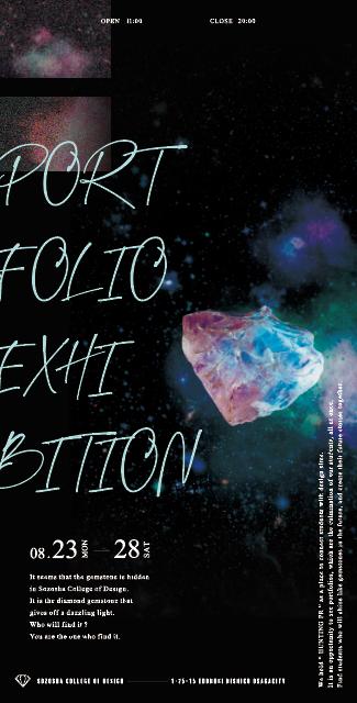 ポートフォリオ展「光れ、泥だらけの原石たち。」2021年8月23日から開催!